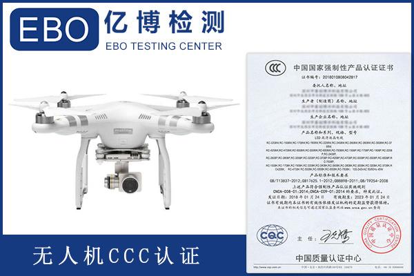 无人机CCC认证